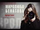 Нова ТВ представя най-доброто от Миролюба Бенатова