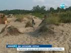 Протест срещу застрояване на плаж Корал
