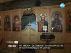 """Започва благотворителният фестивал """"Арт Емона"""""""