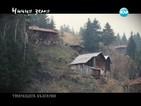 """""""Ничия земя"""": Истории от края на света"""