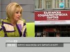 Мая Манолова: Избирателите ще разместят листите на изборите