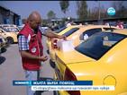 Жълта Бърза помощ: 15 оборудвани таксита ще помагат при нужда
