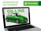 "Банка ДСК и ""Групама Застраховане"" с практично решение за шофьорите"
