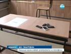 Училища забраняват смартфоните в клас