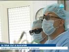 Уникална за България операция с нова 3D технология