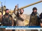 """10 арабски държави в коалиция със САЩ срещу """"Ислямска държава"""""""