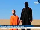 """""""Ислямска държава"""" обезглави британец"""