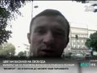 Цветан Василев на свобода, но срещу подпис