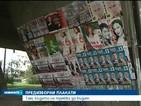 Партии разлепят предизборни плакати на непозволени места