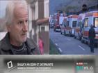 Баща на загинал при взрива: Трябва някой да понесе отговорност