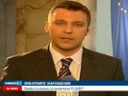 133 жалби за изборни нарушения са подадени в ЦИК до 16 часа