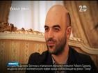 Роберто Савиано: Италия е демокрация с мафия, България е мафия с демокрация