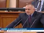 """Борисов: Хубаво е """"Южен поток"""" да мине през България"""