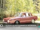 """""""Темата на Нова"""": Историята на най-продаваните български автомобили"""