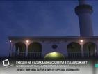 Гнездо на радикален ислям ли е Пазарджик?