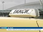 Возят ни жълти коли без технически преглед