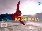 """""""Темата на Нова"""": По-скъпо ли е да караш ски в Алпите?"""