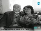 Как се запазва любовта след 70 години брак?