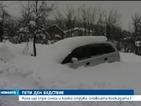 Над 200 населени места в Кърджалийско са без ток пети ден