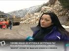 Алпинисти ще помагат за разчистването на пътя Асеновград-Смолян