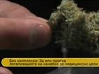 """""""За"""" или """"против"""" легализацията на марихуана за медицински цели"""