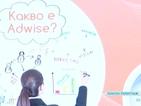 Adwise - рекламна платформа за малкия и среден бизнес