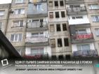 Има ли Божия намеса в санирането на ромски блок в Казанлък?