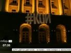 Годишнина от началото на протестите срещу Пеевски