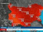 И днес опасно горещо