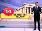 Кои са важните дати за Гърция?