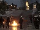 """Протестиращи хвърлят коктейли """"Молотов"""" срещу полицаи в Атина"""