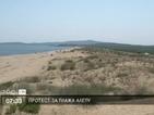 Протест в Созопол заради плажа Алепу