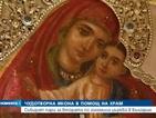 Чудотворната икона на Пресвета Богородица тръгва към Бургас