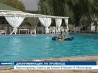 Дискриминация срещу сирийци на басейн в Свиленград