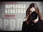Миролюба Бенатова представя: Да родиш в Чикаго