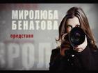 Миролюба Бенатова представя: Продавач на носталгия