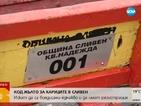 В Сливен издават регистрационни табели на каруците