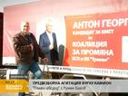Кандидат-кмет обиколи Плевен върху камион
