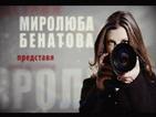 Миролюба Бенатова представя: Професорът от Принстън