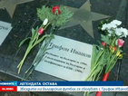 Цветя и послания в памет на Трифон Иванов