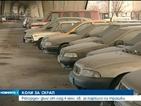 Рекорден дълг от над 4 млн. лв. за паркинг на изоставени коли
