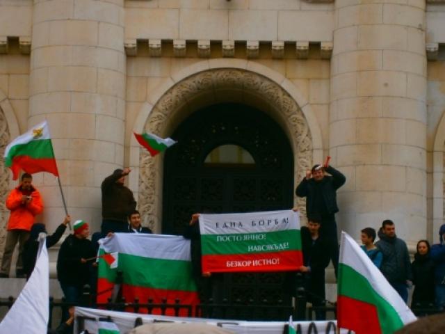Национален протест - 24.02.2013 - София