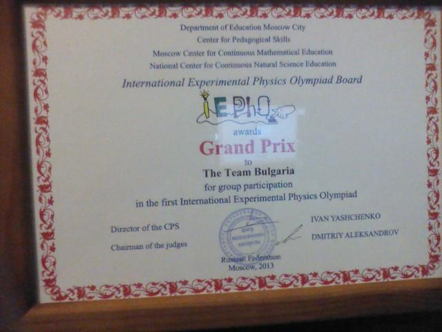 Победа на националния отбор по физика
