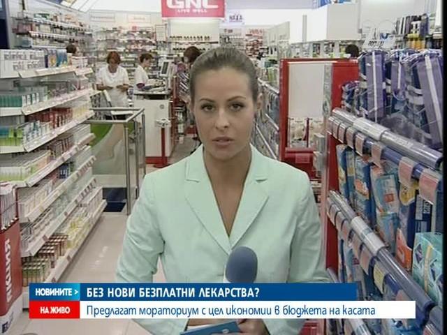 Обсъждат мораториум върху безплатните лекарства - NOVA