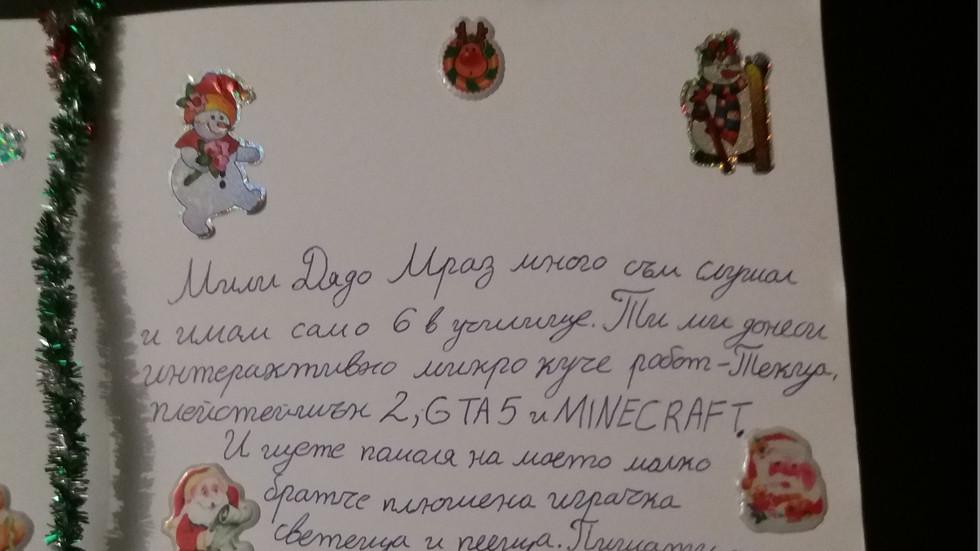 Писмо зо Дядо Коледа