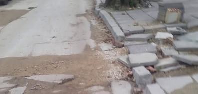 Разбита улица