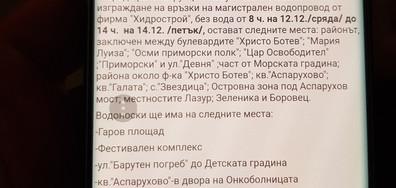 Своеволията на ВИК Варна