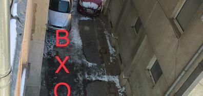 Блокиране на изход на жилищен вход