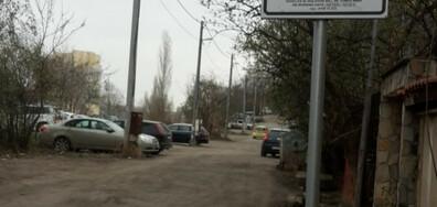 """Зелена"" зона в София"