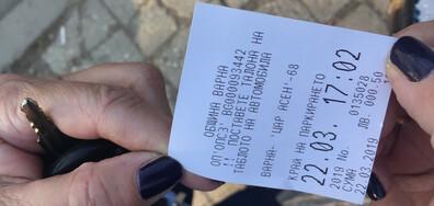 Незаконно събиране на такса за синя зона във Варна
